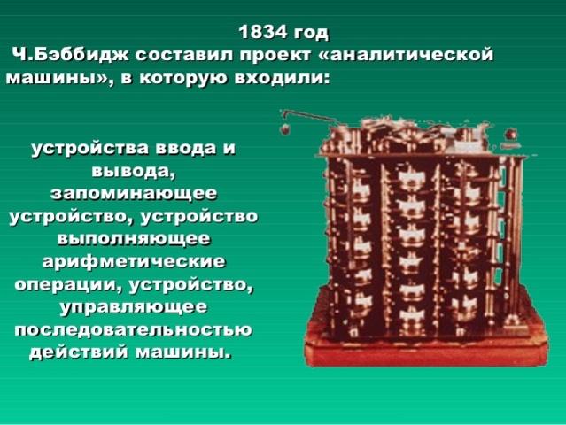 В 1834 году Бэббидж приступил к созданию «аналитической» машины.