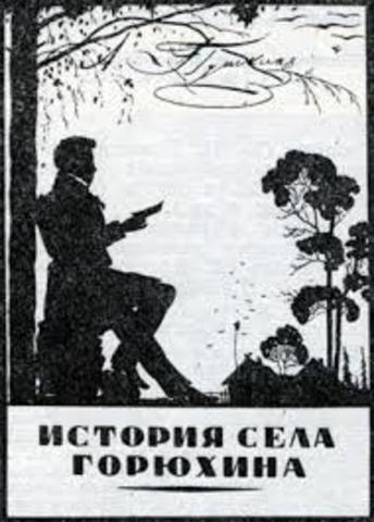 """""""История села Горюхина"""""""