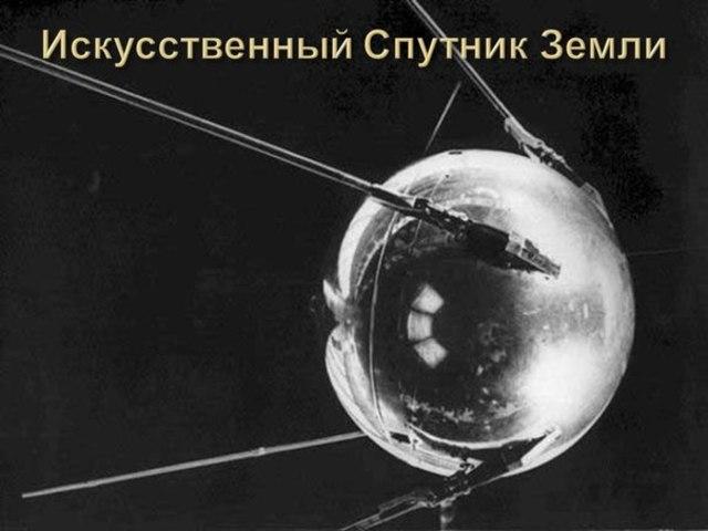 Первый исскуственный спутник