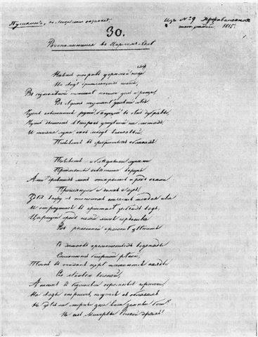 Публикация стихотворения «Воспоминания в Царском Селе»