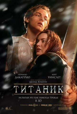 Титаник (Джек Доусон)