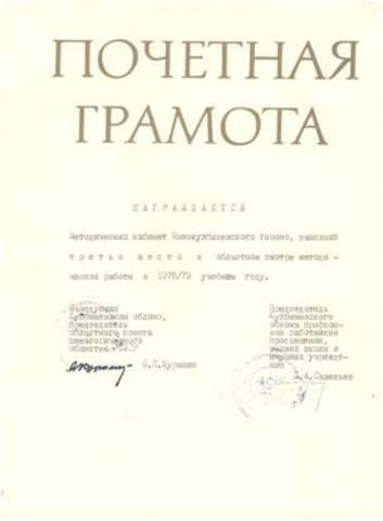 Почетная грамота Главы городского округа Новокуйбышевск.