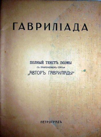 """Поэма """"Гавриилиада"""""""
