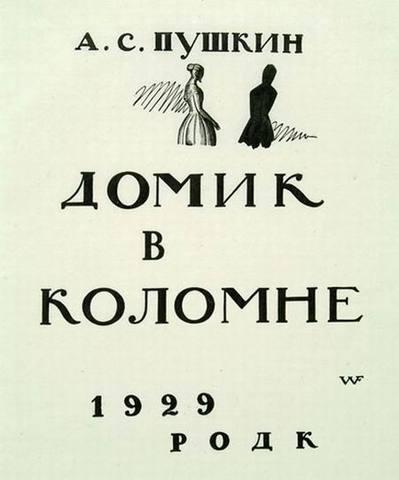 """Поэма """"Домик в Коломне"""""""