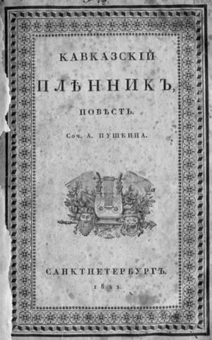 """Окончание поэмы """"Кавказский пленник"""""""