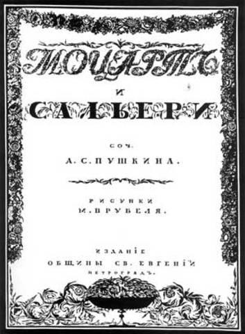 "Пьеса ""Моцарт и Сальери"""