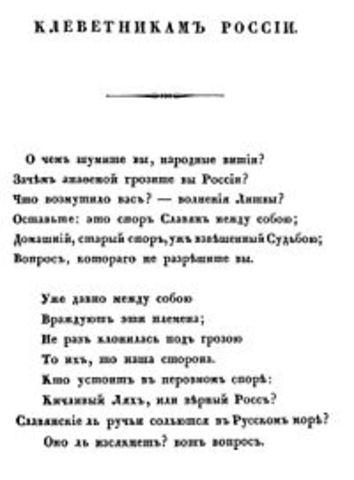 Стихотворения, навеянные идей сильной власти императора в России