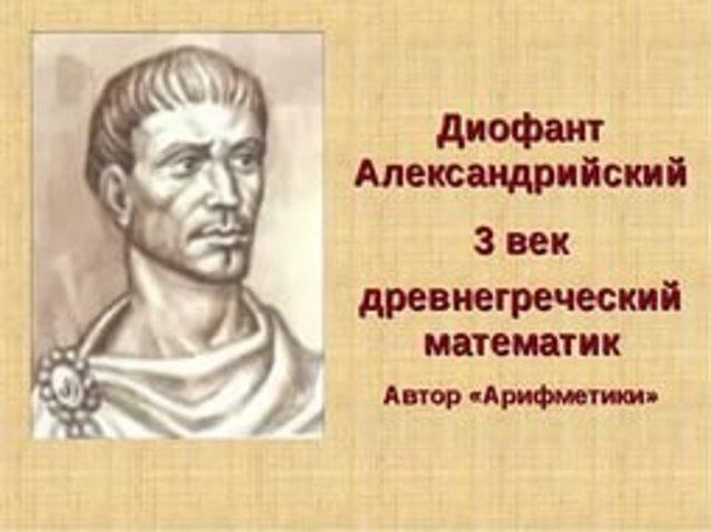 300 лет до н.э. Диофант Александрийский написал «Арифметику»