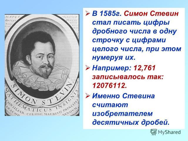 1585 г. С. Стевин ввел десятичные дроби.