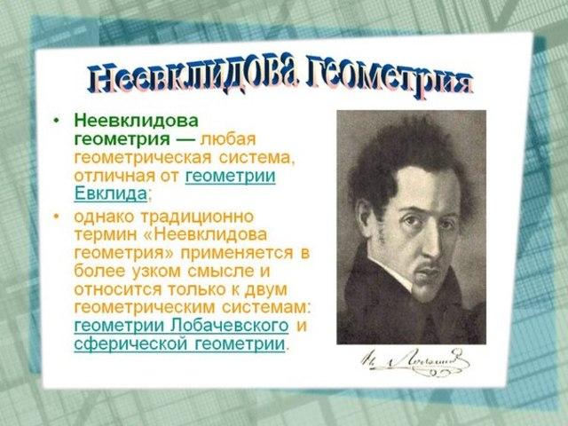1829—1830 гг. Н. И. Лобачевский -первые работы по неевклидовой геометрии