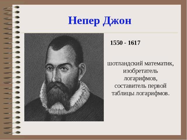 1614 г. — Дж. Непер ввел логарифмы