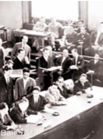 estableshmanet of 1933