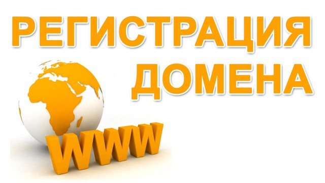 Начало деятельности компании Ru–Center по регистрации доменов