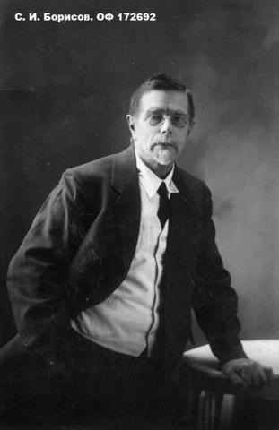 Сергей Иванович Борисов