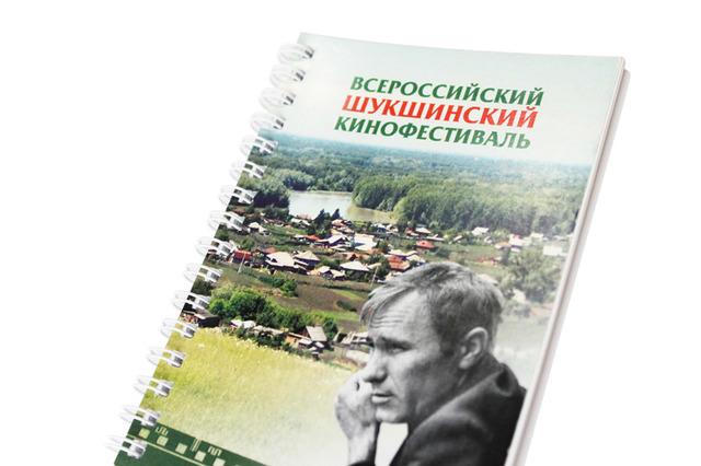 ВСЕРОССИЙСКИЙ ШУКШИНСКИЙ КИНОФЕСТИВАЛЬ