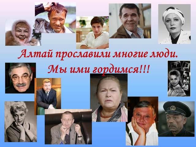Люди Алтая