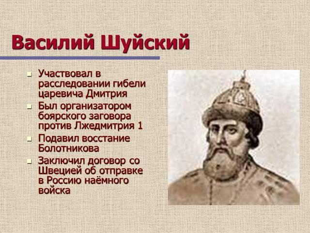 Восстание против Василия Шуйского.