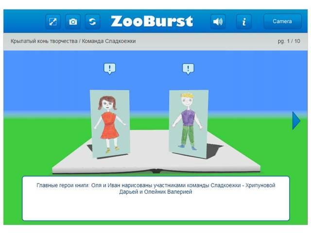 """Создаем интерактивную книгу и отвечаем на вопрос: """"Почему крылатого конька называют символом творчества"""""""