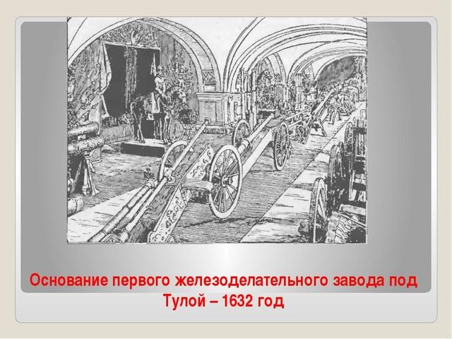 Первый железодетальный завод под Тулой