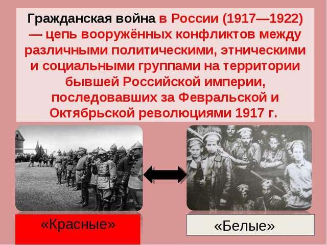 Гражданская война 1917-1922