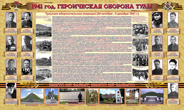 Герои - Туляки