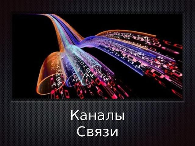 Изменения каналов связи.