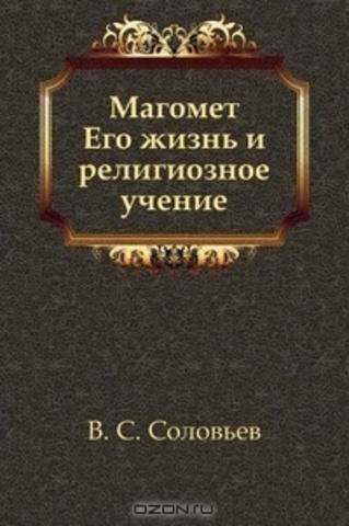 """Произведение """"Магомет. Его жизнь и религиозное учение"""""""