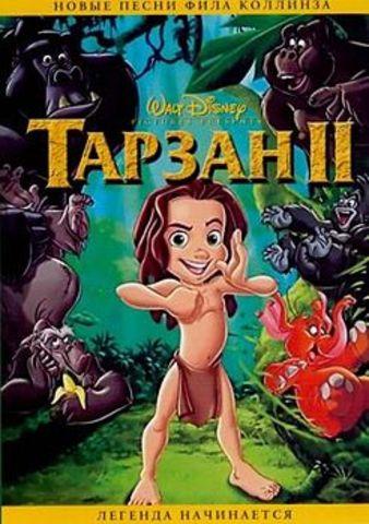 Тарзан 2: Легенда начинается
