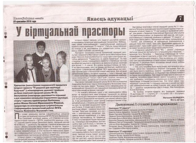 """Статья в """"Настаўніцкай газете"""""""