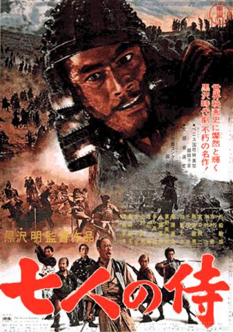 Seven Samurai (Continued)
