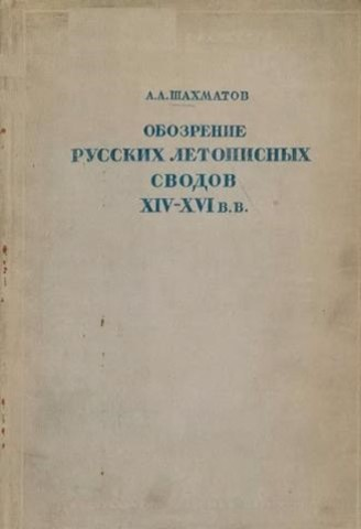 Шахматов становится адъюнктом Петербургской Академии наук.