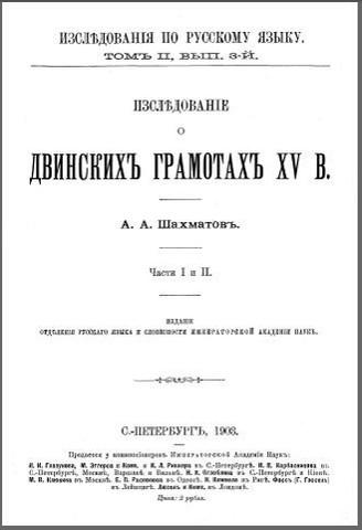 А.А.Шахматова назначают директором I (русского) отделения Библиотеки Академии наук.