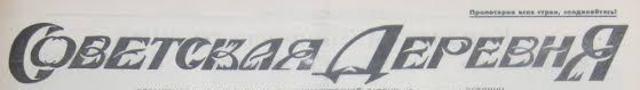 Первый номер газеты «Советская деревня»
