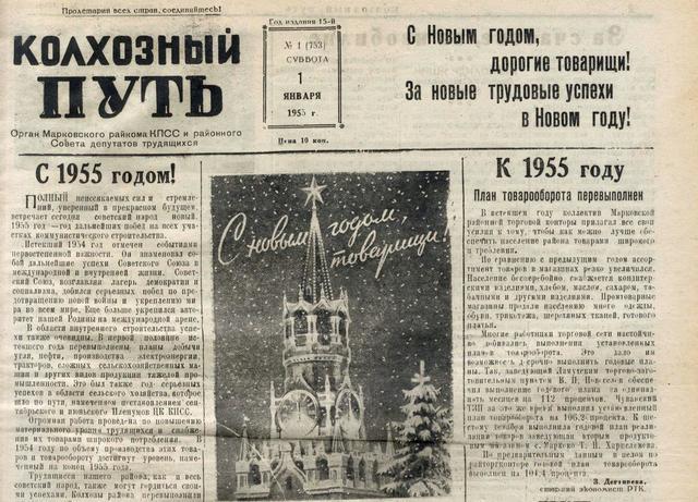 «Советская деревня» - «Колхозный путь»