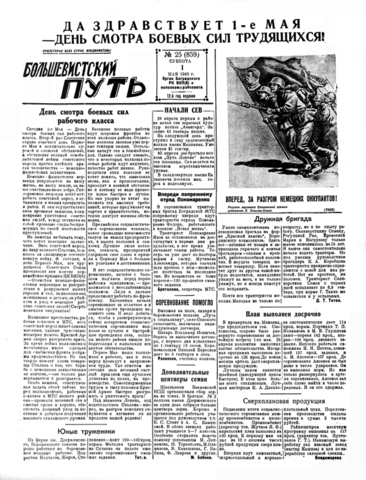 30-летие областной газеты «Большевистский путь»