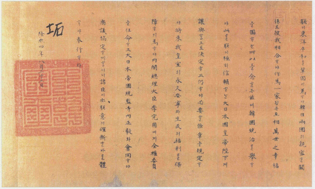 1910 - Присоединение Кореи(日韓併合条約)