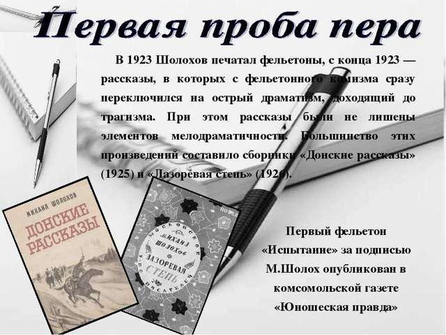 Первые публикации (Литературный дебют)