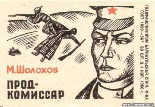 """Создание рассказа """"Продкомиссар"""""""