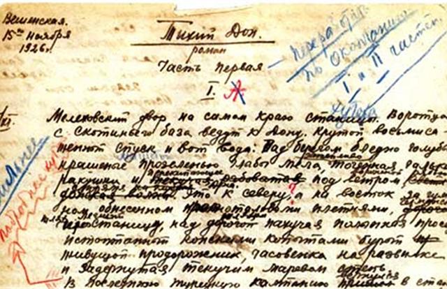 """Работа над романом """"Тихий Дон"""""""