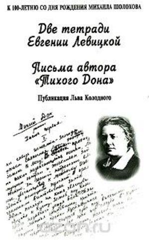 Письмо Шолохова Е. Левицкой