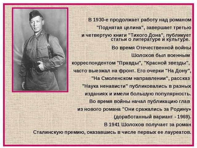 "Начало публикации романа ""Поднятая целина"""