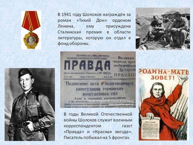 Награждение Шолохова орденом Ленина
