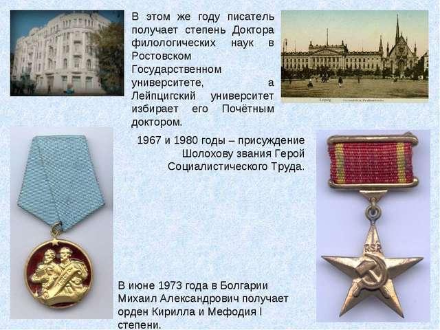 Присуждение Шолохову звания Герой Социалистического труда