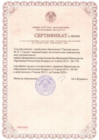Сертификат школы