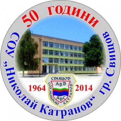 Bulgaria, Svishtov, Nikolay Katranov Secondary Education School