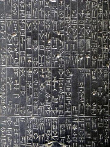 Aparición del código Hammurabi