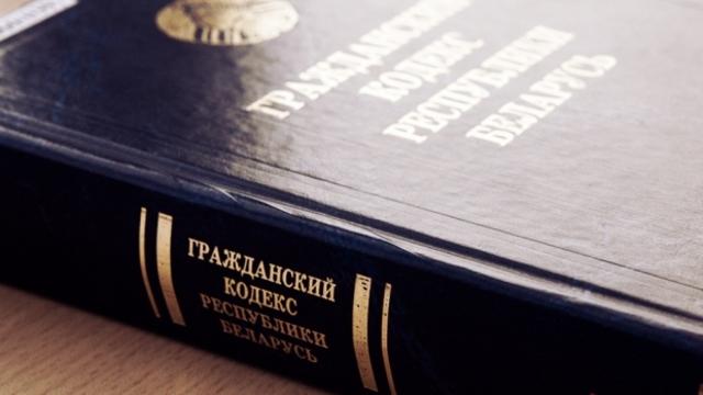 """Кодекс РБ """"Гражданский кодекс Республики Беларусь"""""""