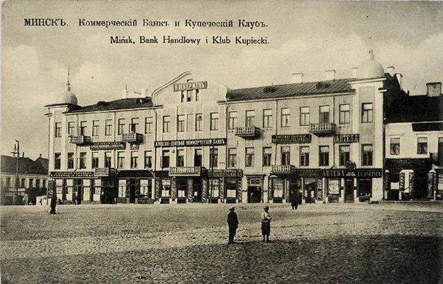 Минский коммерческий банк (первый частный банк на территории Беларуси)