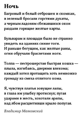 """Первое опубликованное стихотворение """"Ночь"""""""