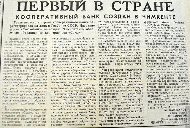 Первый коммерческий банк в СССР
